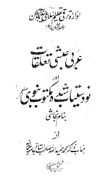 Arabi-Habshi-Taalluqat