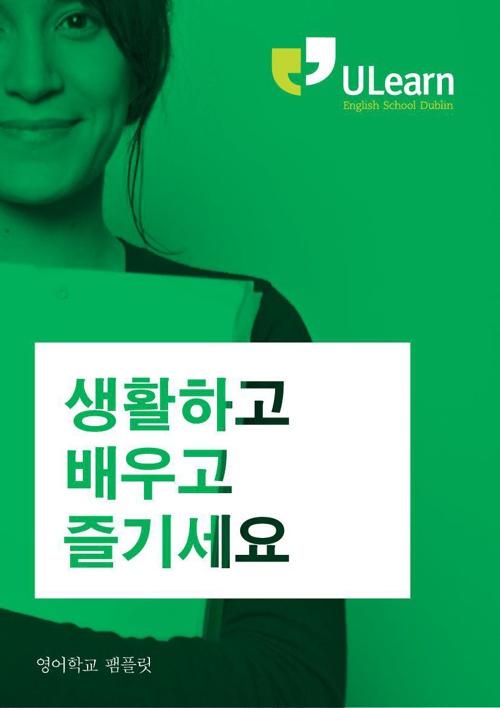 ULearn Brochure Korean