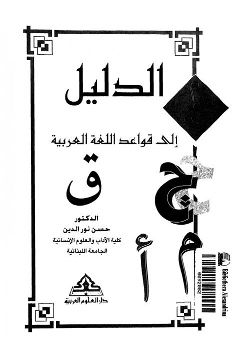 كتاب قواعد اللغة العربية