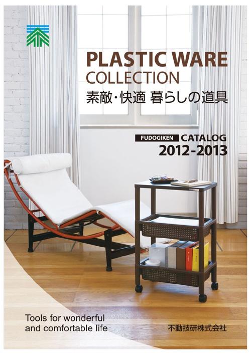 2012-2013製品カタログ