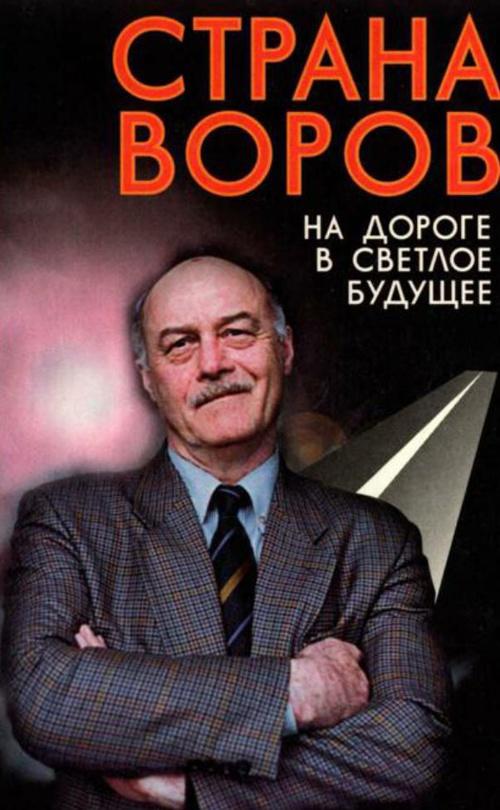 """Говорухин С. """"Страна воров на дороге в светлое будущее"""""""