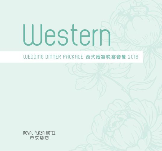 Western Wedding Dinner Package 2016   西式婚宴晚宴套餐2016