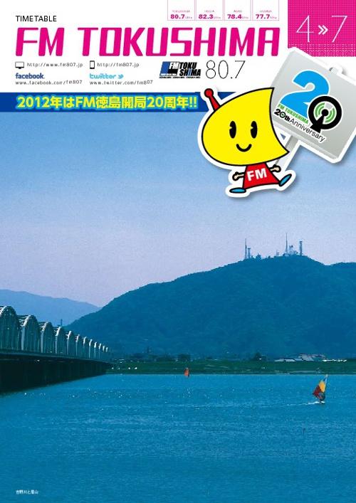 FM tokushima timetable