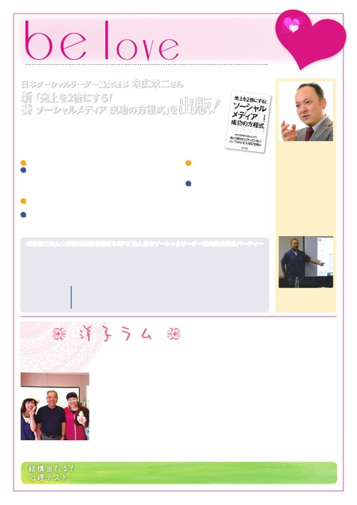 ビーラブ通信 7月号電子版