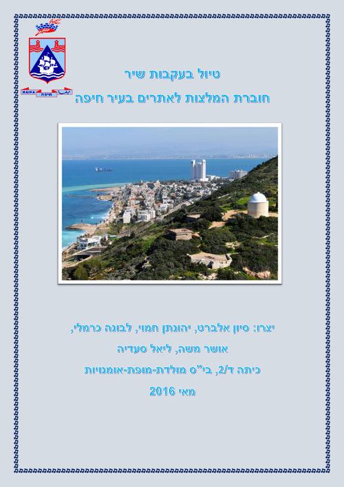 טיול בעקבות שיר- חיפה