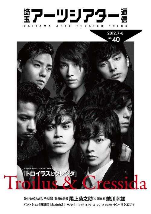 埼玉アーツシアター通信 2012.7-8 NO.40