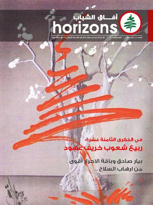 Copy of Horizon 49