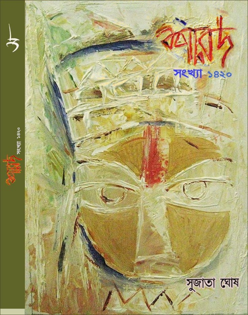 Sharad sankhya (শারদ  সংখ্যা ১৪২০ )written by Dr.sujata ghosh
