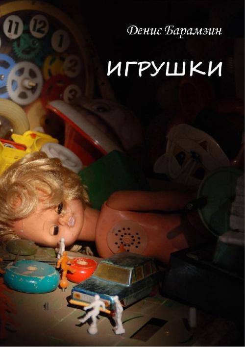 Денис Барамзин. Игрушки