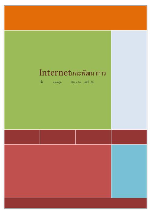 Internetและพัฒนาการ