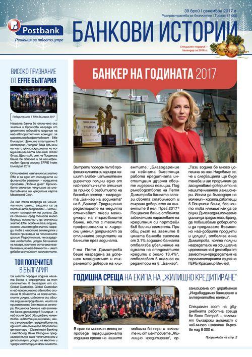 Банкови истории, брой 39, 2017