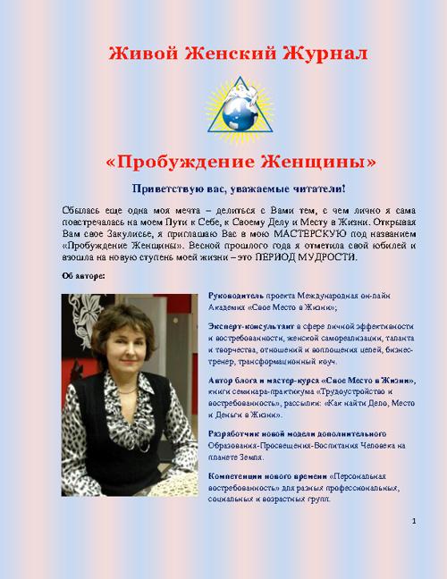 Живой Женский Журнал