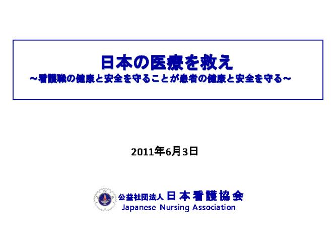 看護協会/日本の医療を救え