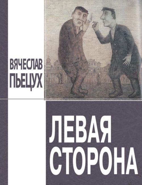 """Пьецух В. """"Левая сторона"""""""