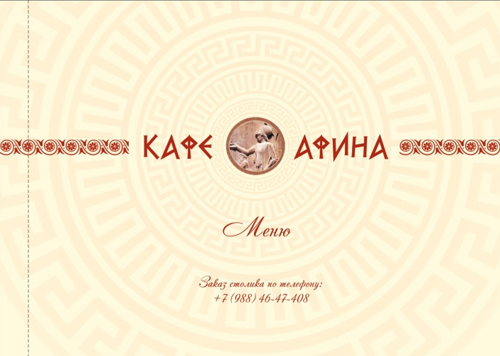 "Меню кафе ""Афина"" в Анапе"