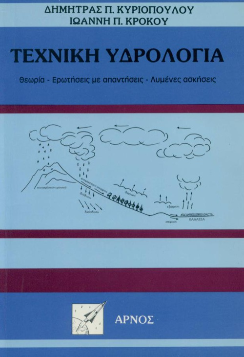 tehniki_ydrologia_ocr2