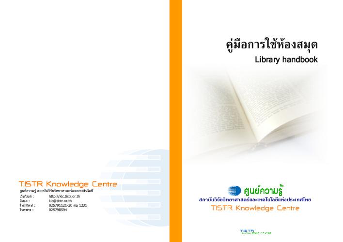 คู่มือการใช้ e-book