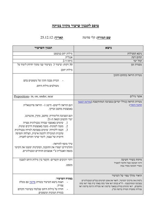 Copy of טופס תכנון שיעור מיטבי
