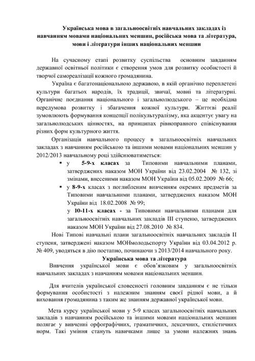 Інструктивно-методичні рекомендації 2012-2013 н.р.