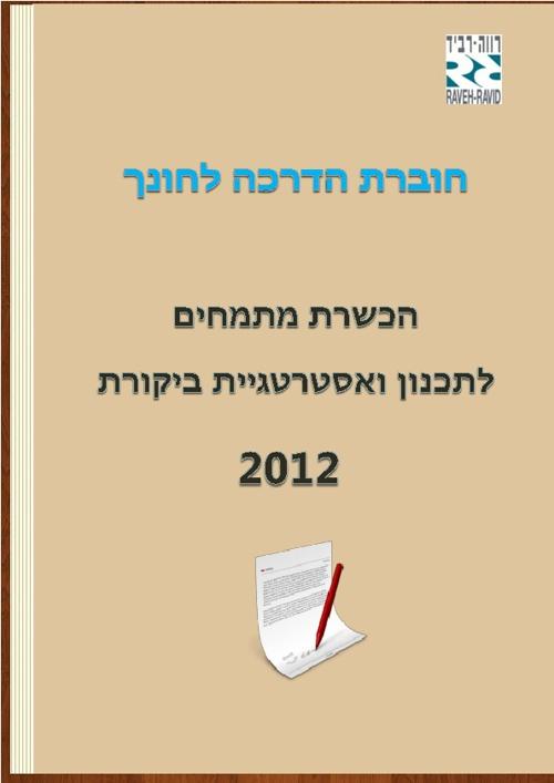 חוברת הדרכה - הכשרת מתמחים לתכנון ואסטרטגיית ביקורת 2012