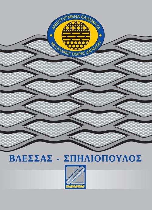 ΒΛΕΣΣΑΣ - ΣΠΗΛΙΟΠΟΥΛΟΣ Ο.Ε.