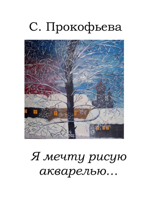 """Светлана Прокофьева """"Я мечту рисую акварелью..."""""""
