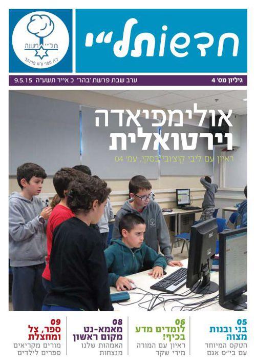 Magazine No. 4