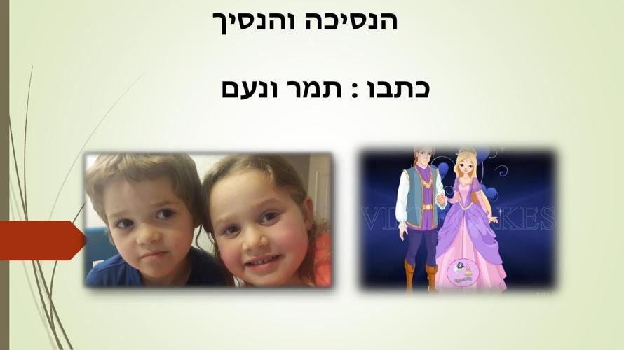 הנסיך והנסיכה תמר ונעם