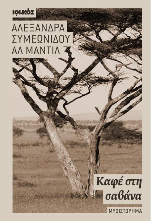 Symeonidou