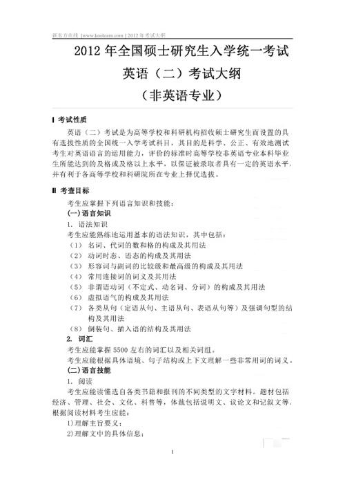 2012年考研英语(二)考试大纲