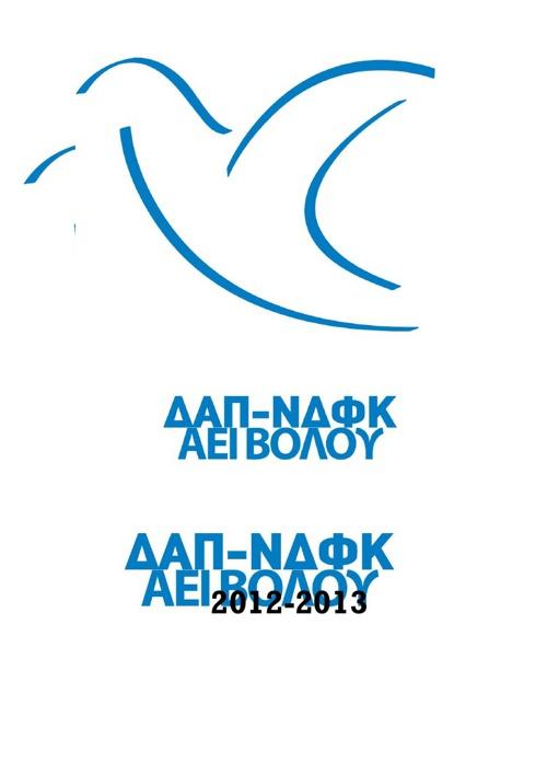 ΔΑΠ ΝΔΦΚ ΑΕΙ ΒΟΛΟΥ 2012-2013