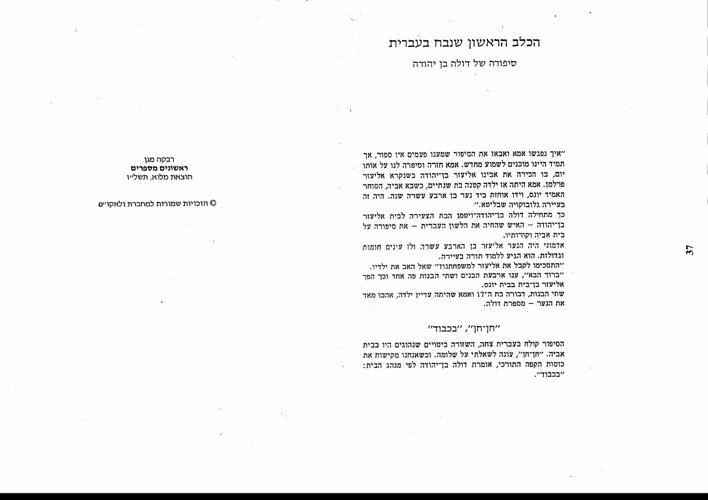 הכלב הראשון שנבח בעברית,  סיפורה של דולה בן יהודה. כתבה רבקה מגן