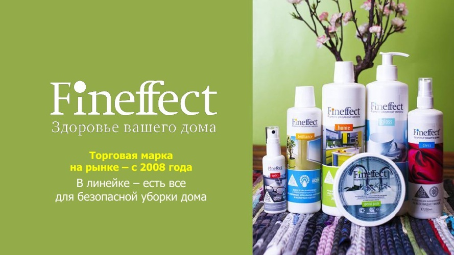 Презентация Fineffect Textile