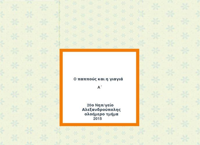 Copy of Copy (2) of Copy of Copy of Ο παππούς και η γιαγιά
