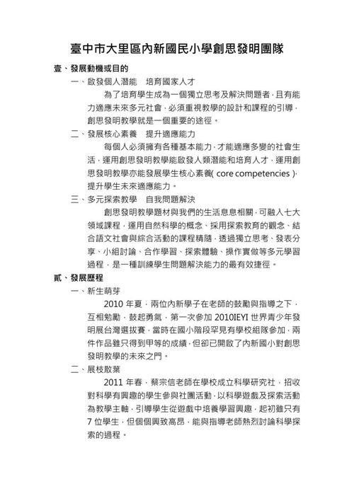 臺中市大里區內新國民小學創思發明團隊