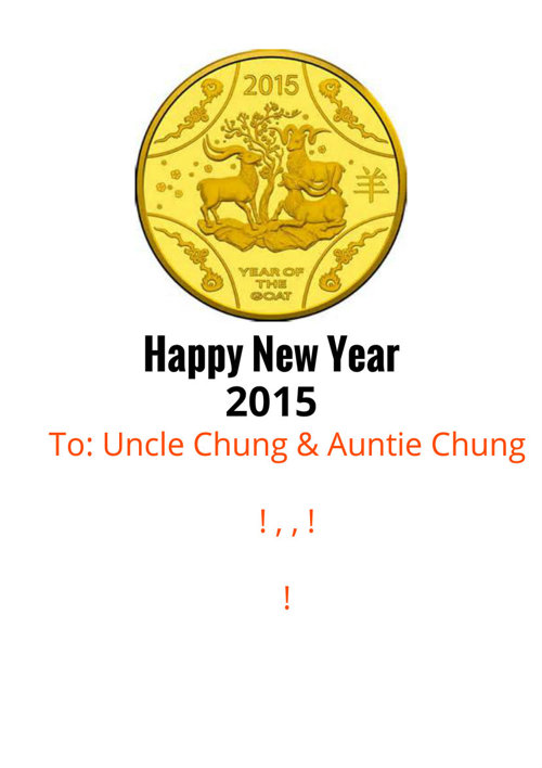 To: Uncle Chung & Auntie Chung