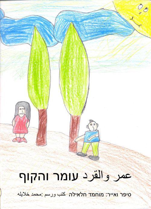 הספר של מוחמד חלאילה