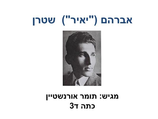 אברהם יאיר שטרן