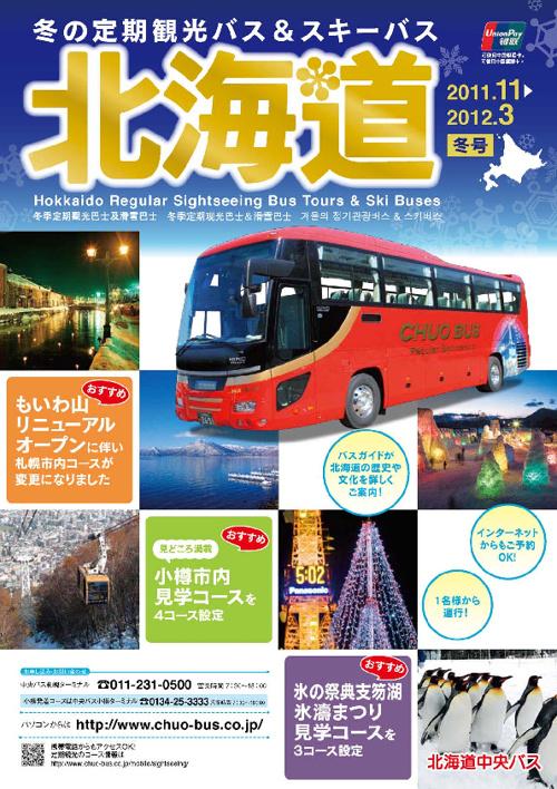 冬の定期観光バス&スキーバス 北海道 2011.11~2012.3 冬号