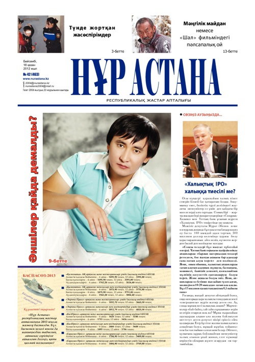 Нұр Астана №42