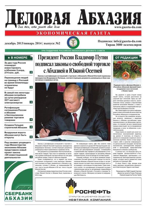 Деловая Абхазия выпуск №2