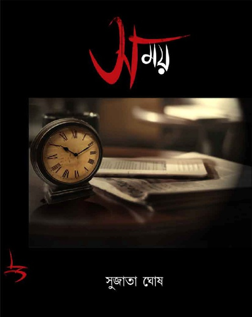 """Somay "" সময়  written by Dr.sujata ghosh"