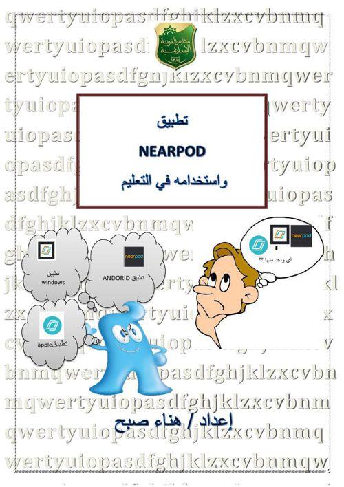 NearPod شرح تطبيق
