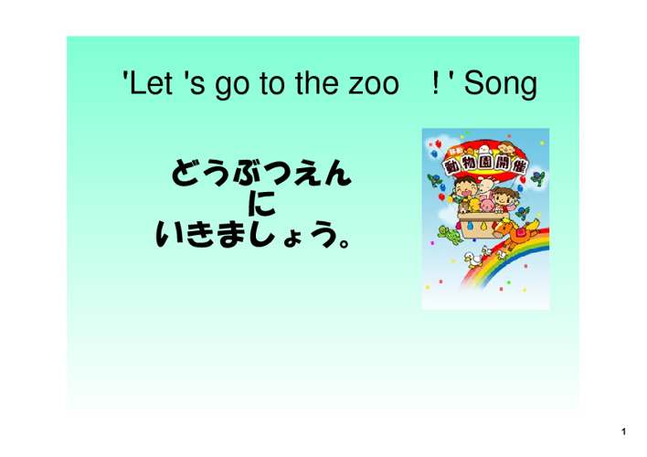 Let's go to the Zoo! Song