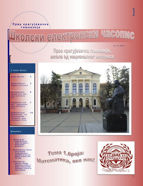 Први број школског електронског часописа