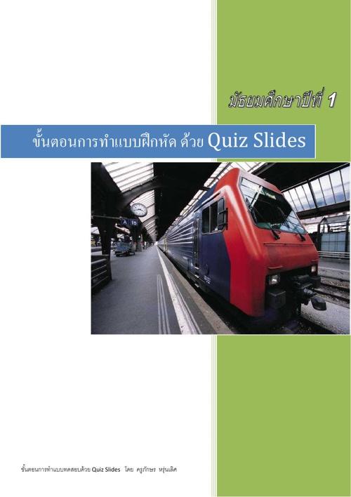 QuizSlides Steps