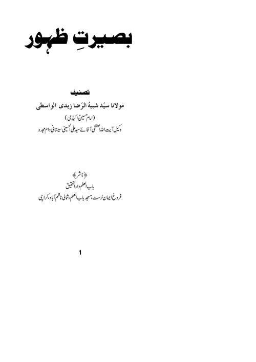 Baserat-e-Zahoor