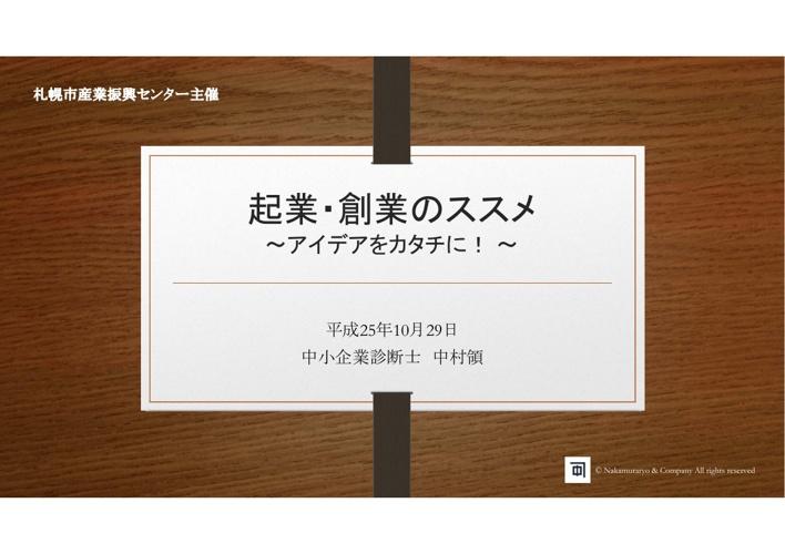 起業・創業のススメ ~アイデアをカタチに! ~