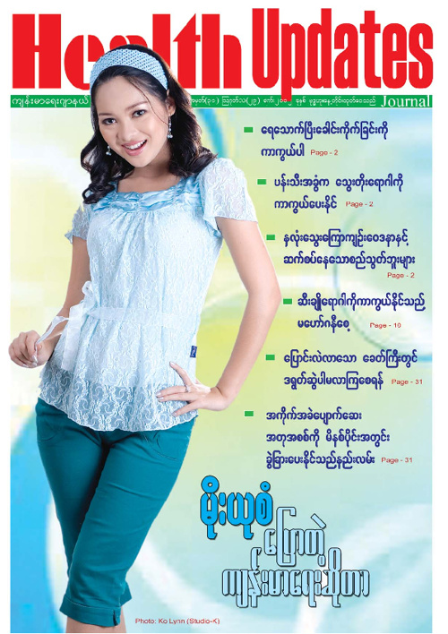 Health Updates Journal Vol1 No30