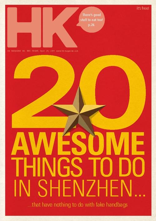 HK Magazine 885